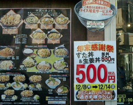 すた丼500円セール